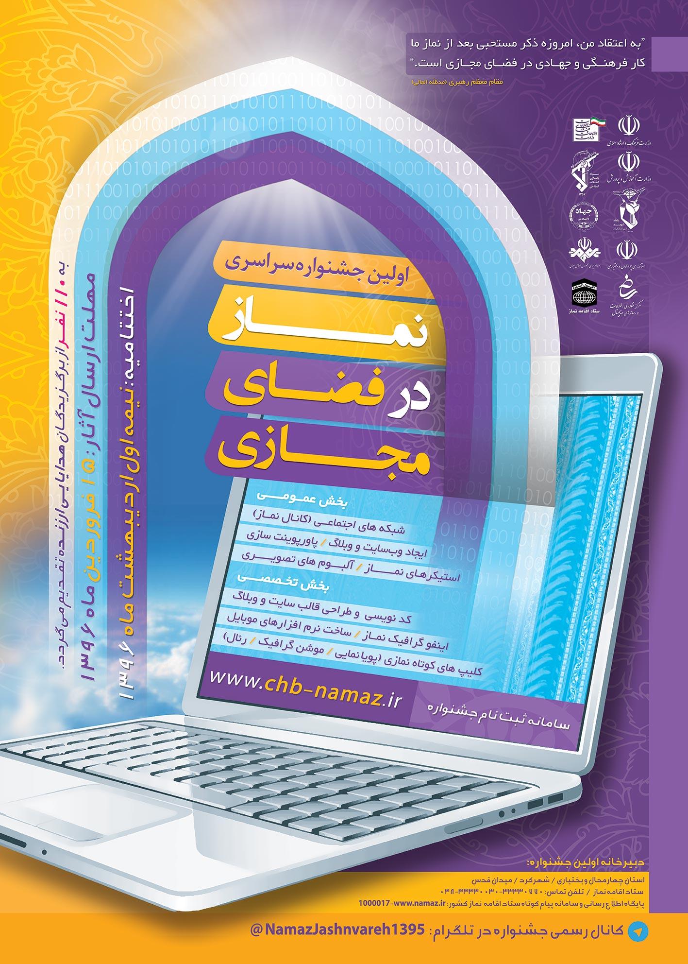 Image result for جشنواره سراسری نماز در فضای مجازی