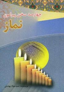 چهارصد سخن پيرامون نماز