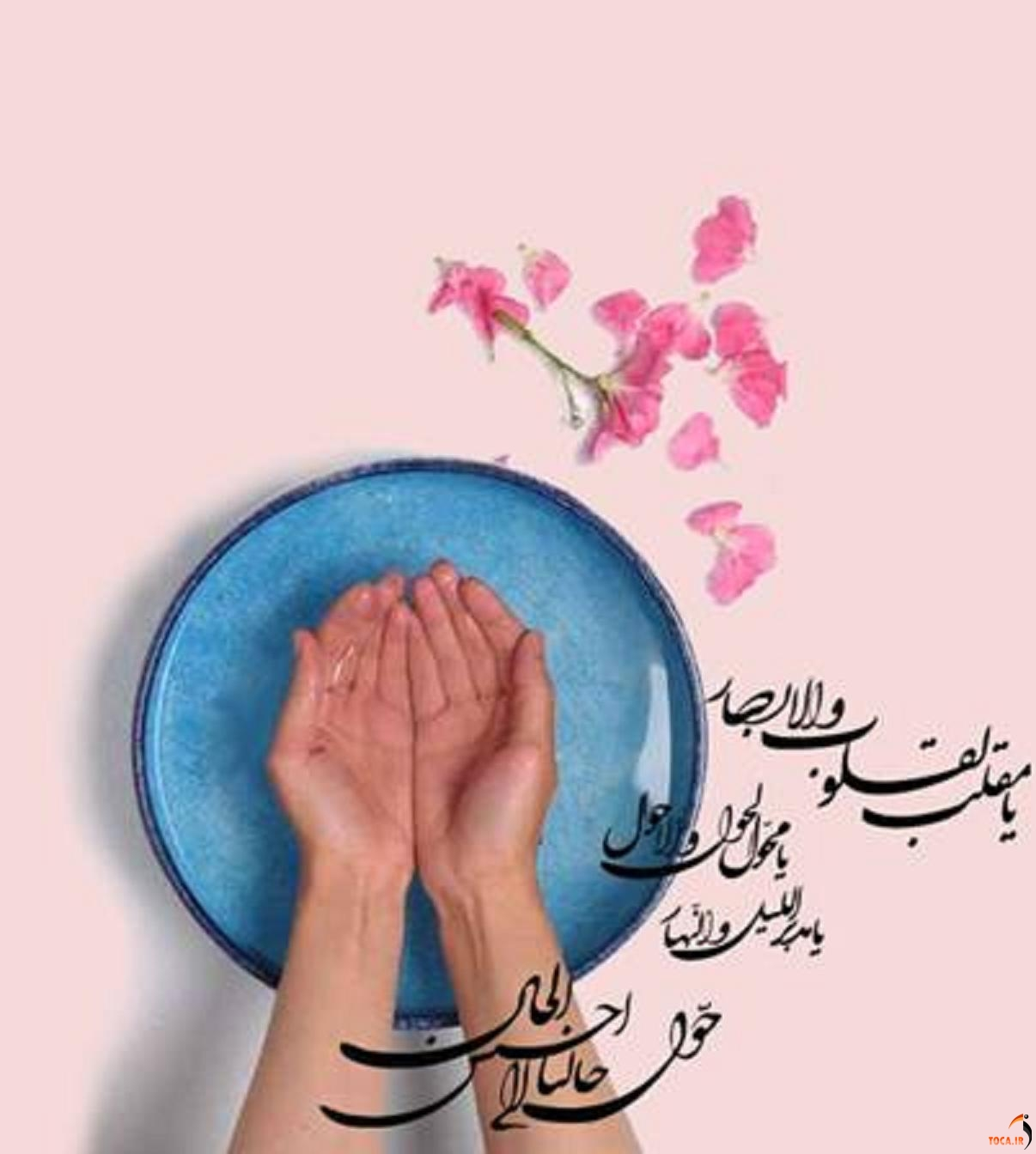نماز، نوروز دل