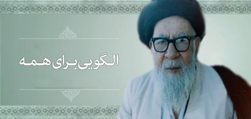 آیت الله العظمی بهاء الدینی (ره)