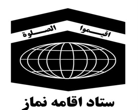 همایش مدیران ستاد اقامه نماز شمالغرب کشور در اردبیل برگزار میشود