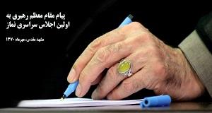 پیام مقام معظم رهبری به اولین اجلاس نماز