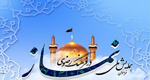۲۱ مردادماه؛ زمان برگزاری همایش ملی «نماز در فرهنگ رضوی» در مشهد