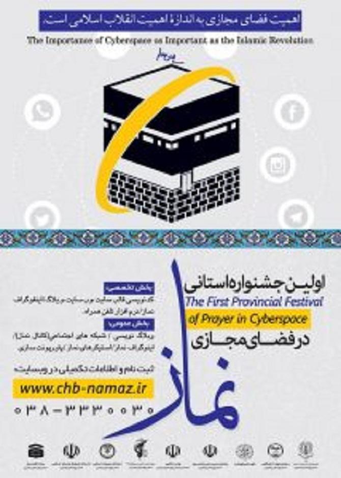 فراخوان اولین جشنواره استانی نماز در فضای مجازی