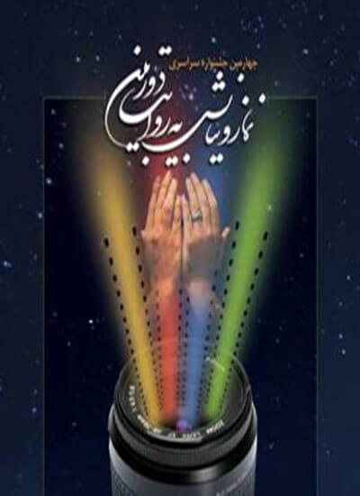 """فراخوان هفتمین جشنواره """"نماز و نیایش به روایت دوربین"""""""