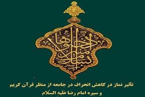 تأثیر نماز در کاهش انحراف در جامعه از منظر قرآن کریم و سیره امام رضا عَلَیهِ السّلام
