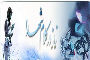 شهدای نماز