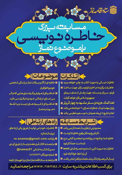 مسابقه بزرگ خاطره نویسی با موضوع نماز