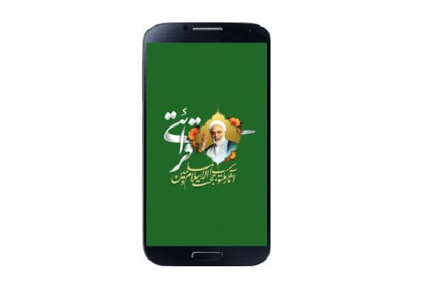 نرمافزار اندرویدی آثار مكتوب حجت الاسلام و المسلمین قرائتی عرضه شد