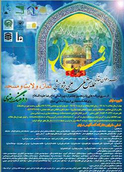 همایش ملی علمی پژوهشی نماز، ولایت و مسجد در فرهنگ رضوی