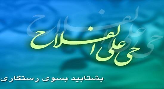 اجلاس استانی نماز در خراسان شمالی برگزار می شود