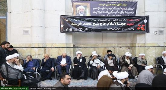 مراسم بزرگداشت امام جمعه شهید کازرون در مسجد اعظم قم