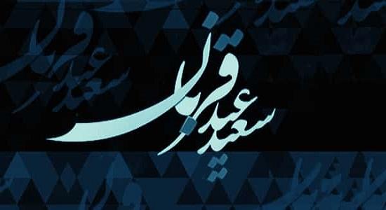 نماز عید قربان در گوشه کنار جهان