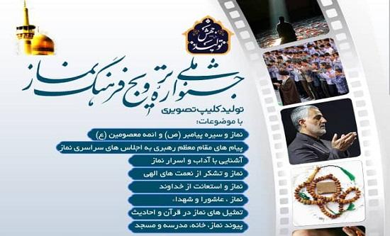 جشنواره ملی ترویج فرهنگ نماز