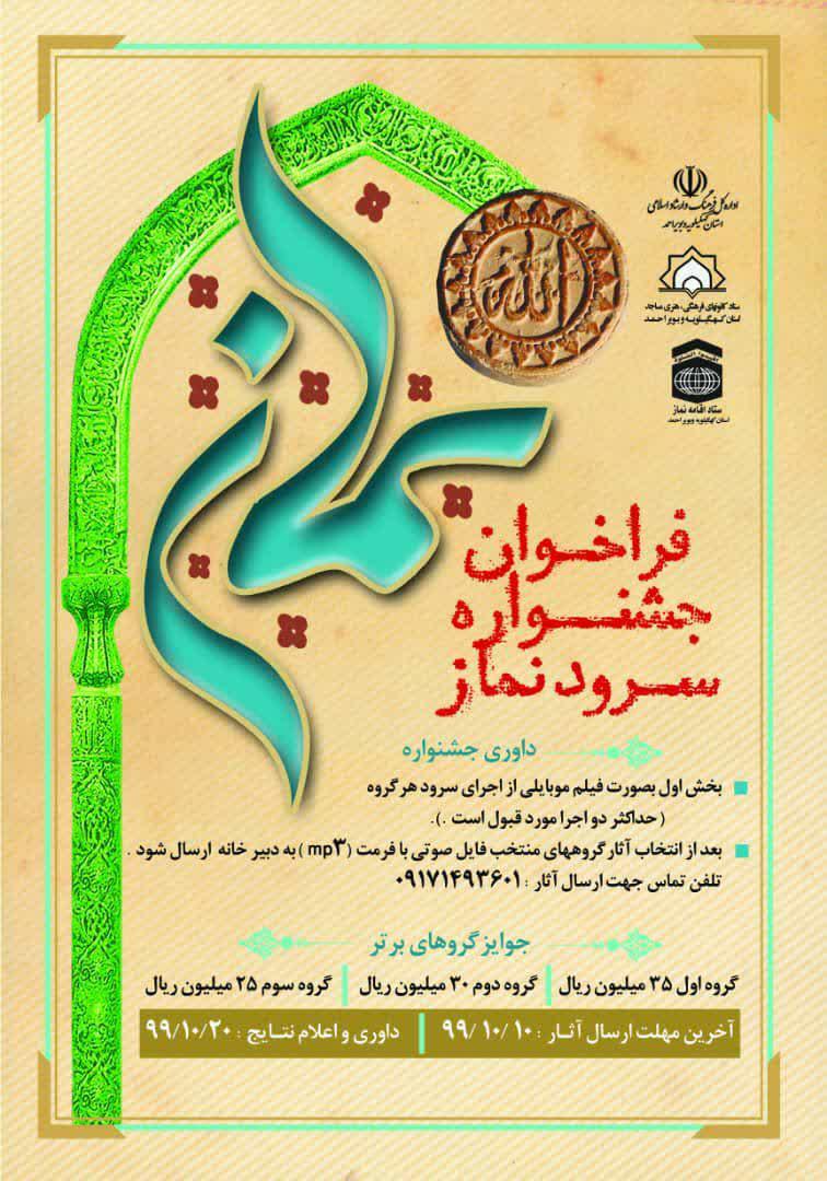 فراخوان جشنواره سرود نماز