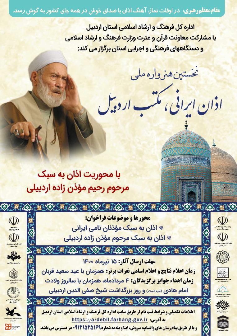 نخستین دوره هنرواره ملی اذان ایرانی