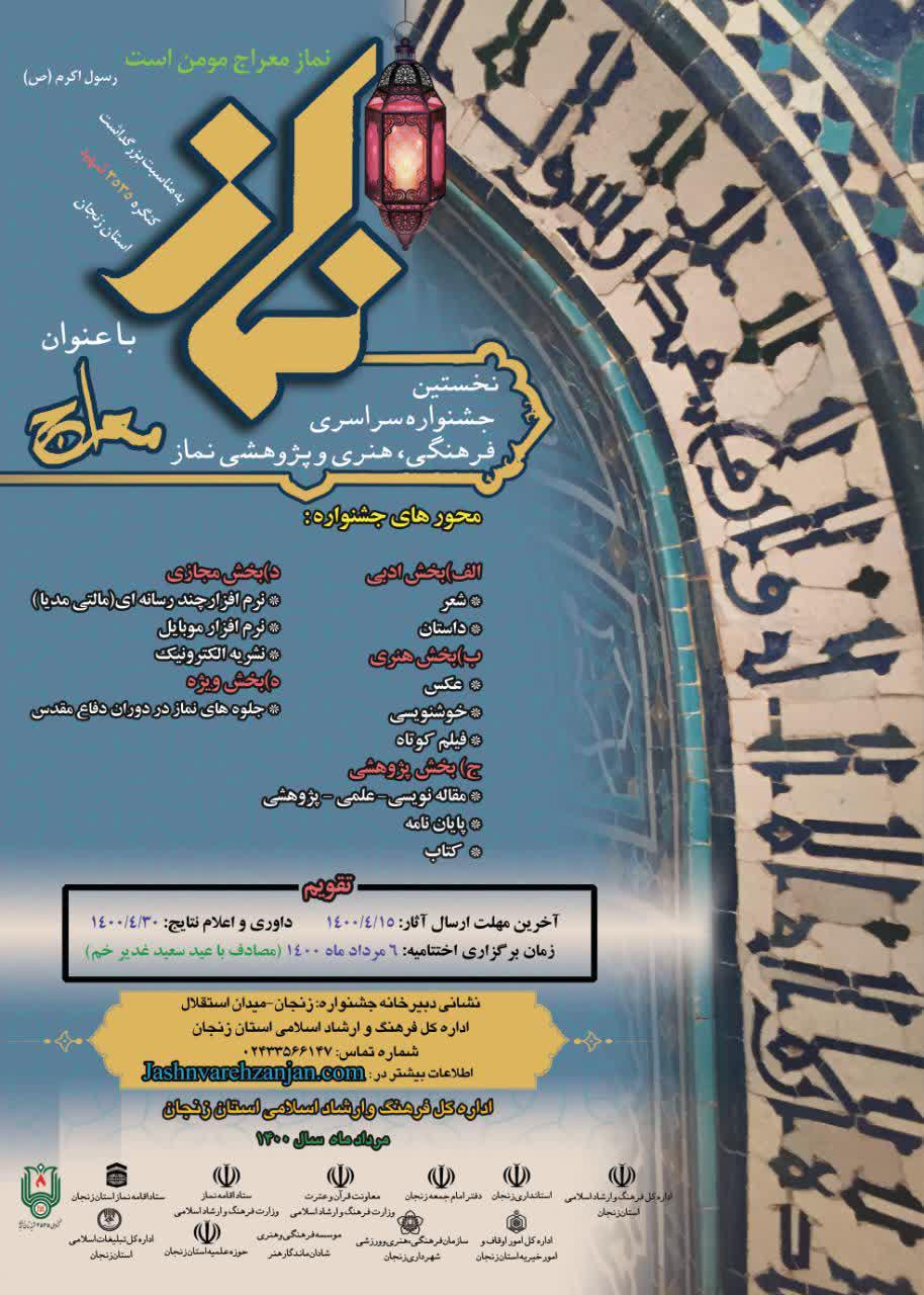 نخستین جشنواره سراسری فرهنگی، هنری و پژوهشی نماز