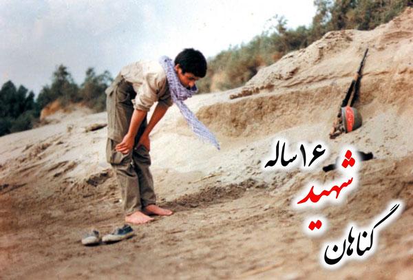 گناهان یک روز شهید نوجوان!