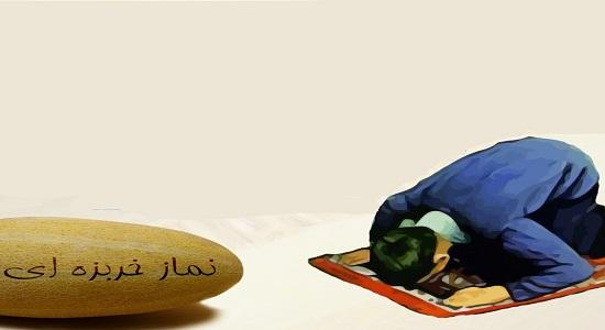 نماز خربزه ای