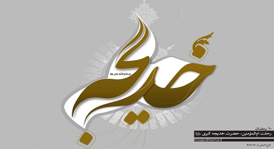 نماز حضرت خدیجه سلام الله علیها
