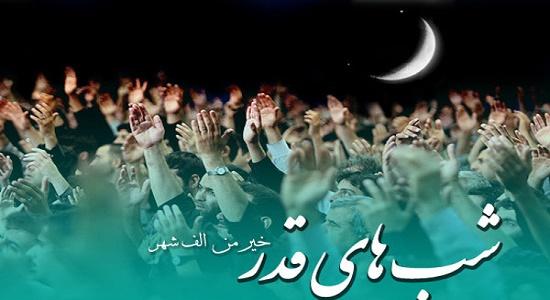 نماز برای درک شب قدر