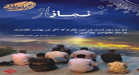 اقامه نماز در بهشت