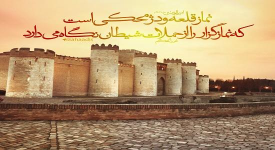 قلعه محکم