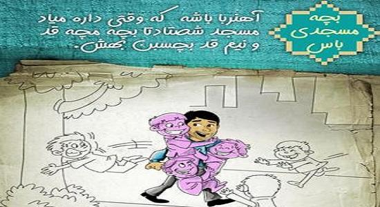 بچه مسجدی باس آهنربا باشه ...