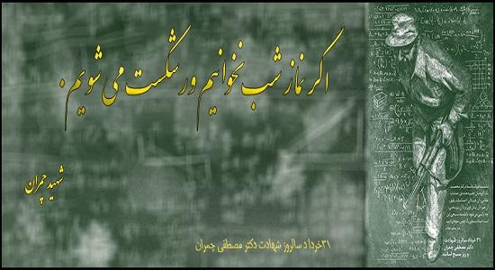 اگر نماز شب نخوانیم ورشکست میشویم