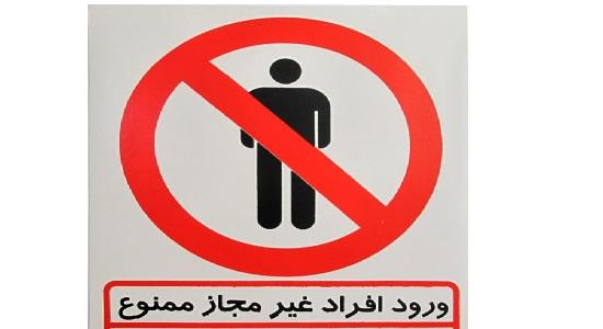 ورود افراد غیر مجاز ممنوع!