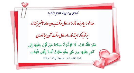 پوستر امام رضا علیه السلام و نماز