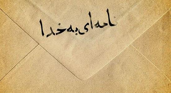 نامه ای به خدا