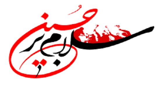 پوستر, سلام به امام حسین بعد از نماز صبح