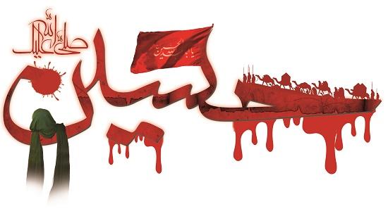 سلام به امام حسین (علیه السلام) بعد از نماز