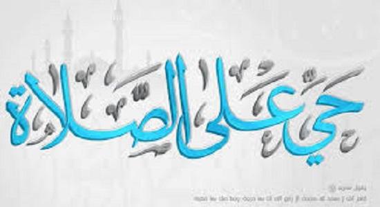 نماز رهایی است از ...