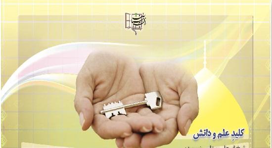 کلید دانایی