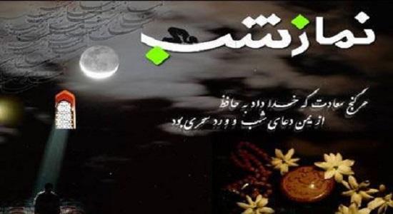 آسان ترین روش خواندن نماز شب