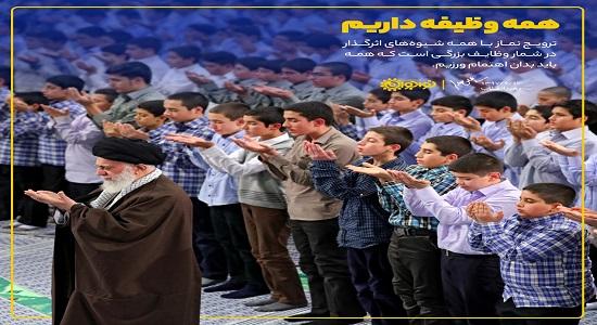 از فرماندهی به همه نوجوانان (نماز را ترویج کنید)