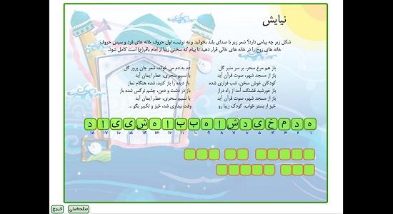 جدول و دانستنی های نماز ابتدایی 2