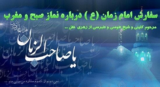 آی مردم امام زمان میگه نماز!!!