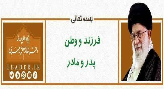 پوستر احکام وطن