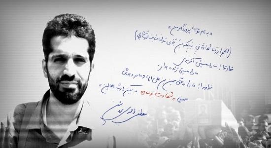 علم و معنویت دو مدال شهید احمدی روشن