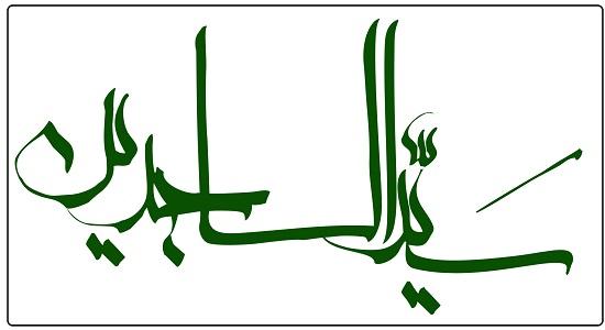 امام سجاد علیه السلام در نماز