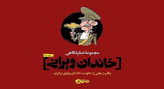 خاندان ویرانی( به مناسبت سالروز فرار شاه از ایران)