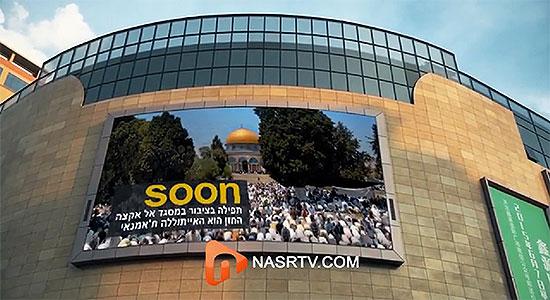 بزودی؛ ستاد اقامه نماز در تل آویو
