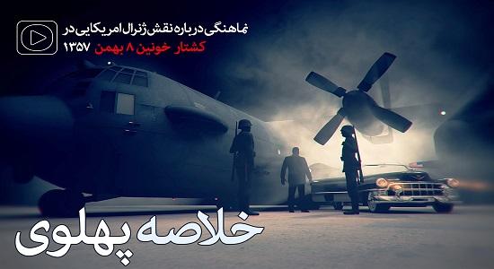خلاصه پهلوی در 8 دقیقه