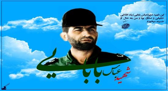 خواسته شهید عباس بابایی از خدا