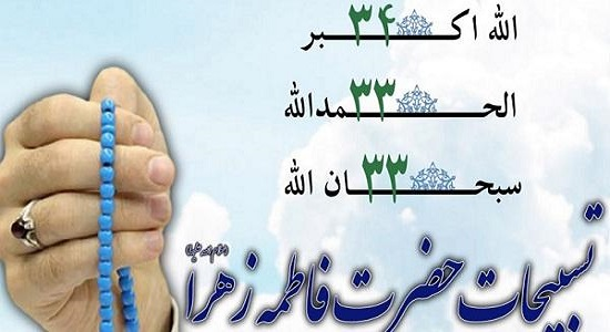 معجزه تسبیحات حضرت زهرا سلام الله علیها در جنگ