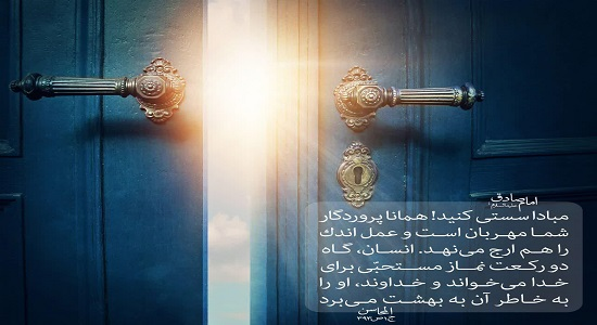 دو رکعت نماز مستحبی