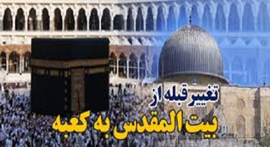 داستان تغییر قبله از بيت المقدس به سوى مسجدالحرام در نماز